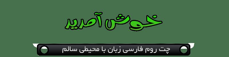 فارسی چت